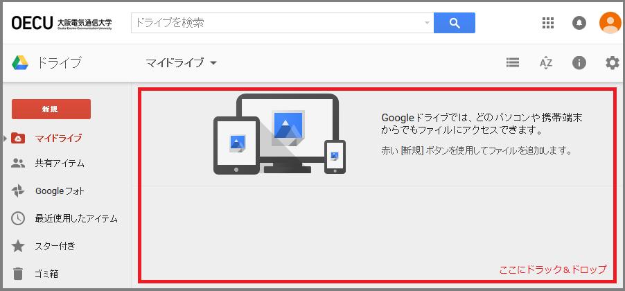 Gd Upload 教職員用gmail G Suiteの利用方法