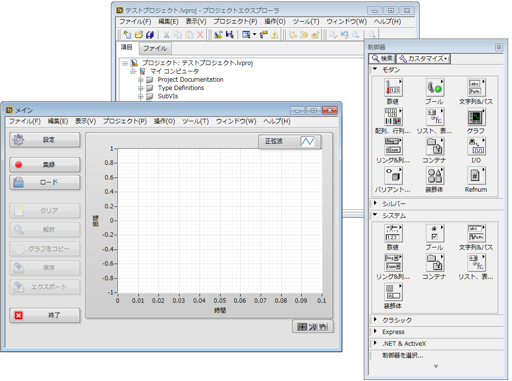 labview-sample0.png